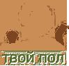 Tvoy-Pol.ru